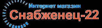 Снабженец-22